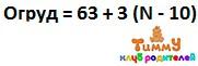 Формула расчета окружности груди ребенка старше 10 лет