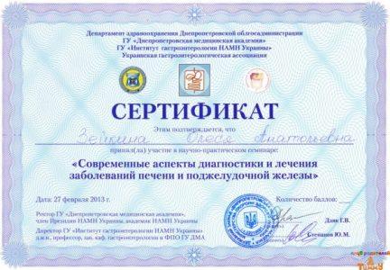 """Сертификат про участие Зейкиной О.А. в конференции """"Диагностика и лечение заболеваний печени и поджелудочной железы"""""""