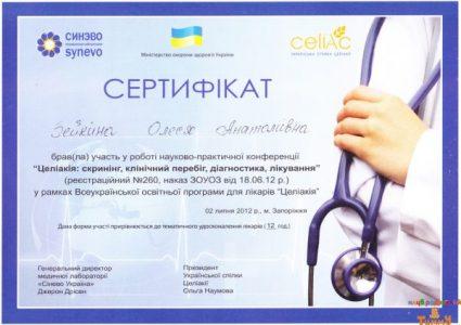 """Сертификат Зейкиной О.А. про участие в конференции """"Диагностика, лечение, клиническое течение и скрининг целиакии"""""""