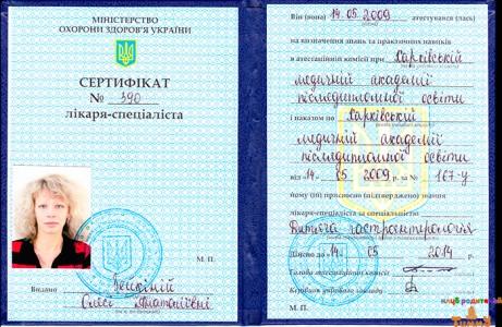 Сертификат Зейкиной О.А. о присвоении звания специалиста