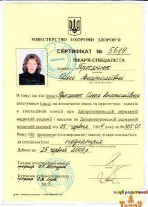 """Сертификат Зейкиной О.А. о присвоении звания """"специалист"""""""