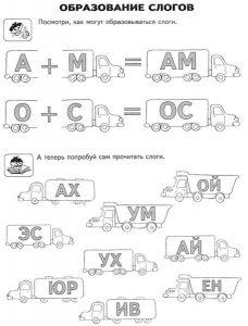 Пример 1 Задания по обучению чтению ребенка