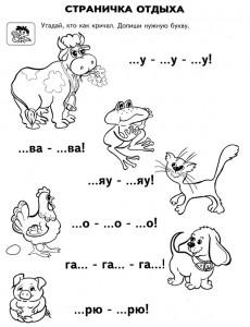 Пример заданий по обучению чтению ребенка