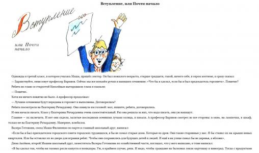 Эдуард Успенский. 25 профессий Маши Филипенко 2