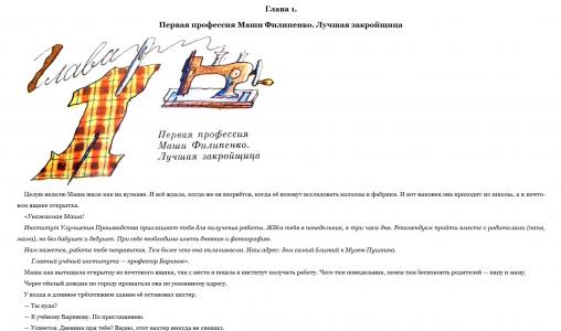 Эдуард Успенский. 25 профессий Маши Филипенко 3