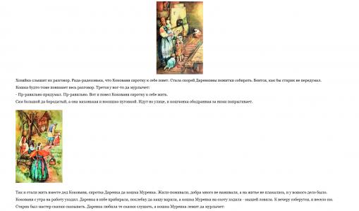 Бажов П. - Серебряное копытце 2