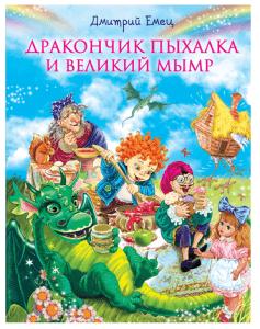 Дмитрий Емец. Дракончик Пыхалка и Великий Мымр 1