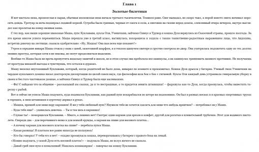 Дмитрий Емец. Дракончик Пыхалка и Великий Мымр 2