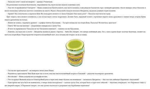 Дмитрий Емец. Дракончик Пыхалка и Великий Мымр 4