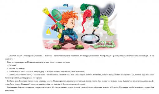 Дмитрий Емец. Дракончик Пыхалка и Великий Мымр 5