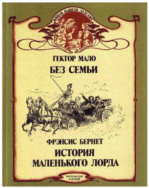 Ф. Х. Бернетт. История маленького лорда 1