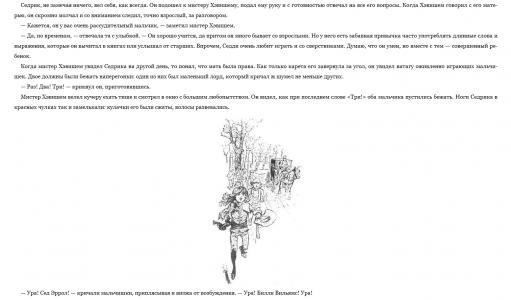 Ф. Х. Бернетт. История маленького лорда 3