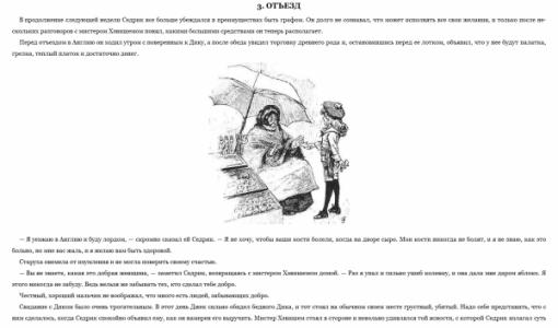 Ф. Х. Бернетт. История маленького лорда 5