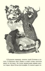 Фрида Нильсон Меня удочерила горилла рис. 3