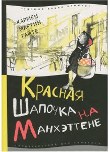 Кармен Мартин Гайте Красная Шапочка на Манхэттене 1