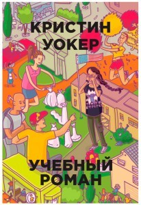 Кристин Уокер Учебный роман рис. 1