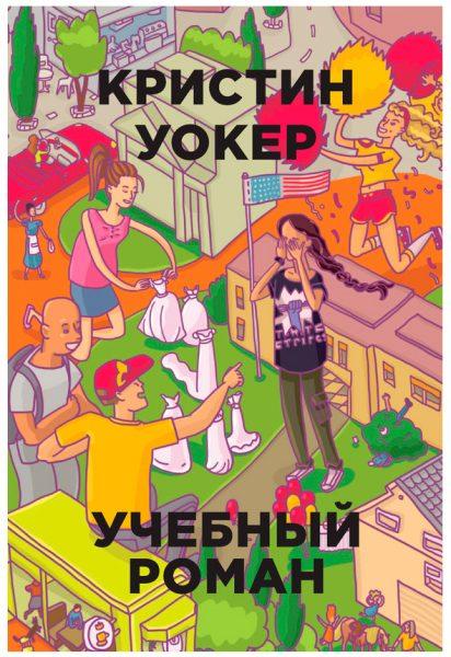 Кристин уокер учебный роман скачать fb2