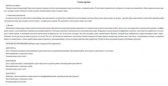 Кристин Уокер Учебный роман рис. 3