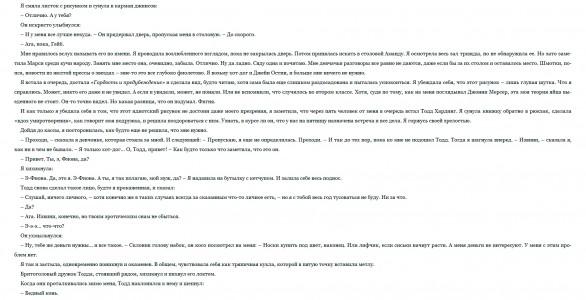 Кристин Уокер Учебный роман рис. 4