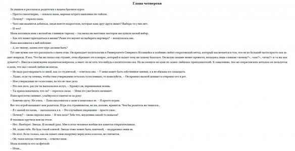 Кристин Уокер Учебный роман рис. 5