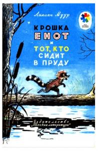 Муур Л. Крошка Енот и тот, кто сидит в пруду 1