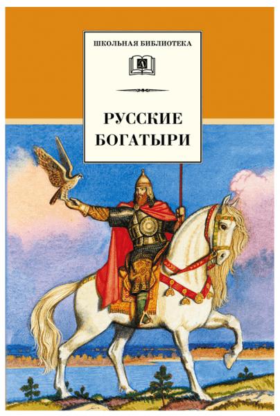 Сборник Русские богатыри 1