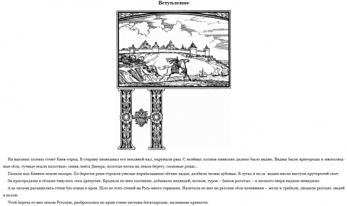 Сборник Русские богатыри 2
