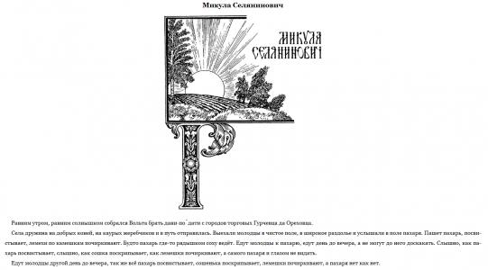 Сборник Русские богатыри 4