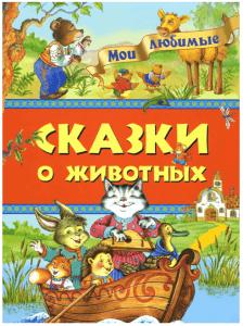 Мои любимые сказки о животных 1