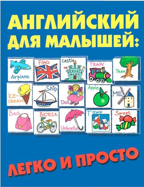 Учим английский с ребенком 1