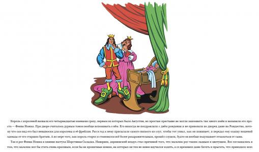 В. Славкин. Большая книга сказок для маленьких принцесс 2