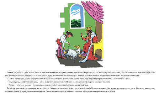 В. Славкин. Большая книга сказок для маленьких принцесс 3