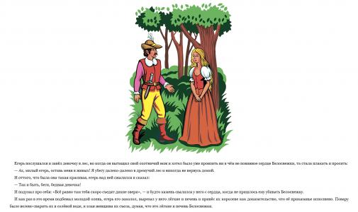 В. Славкин. Большая книга сказок для маленьких принцесс 4