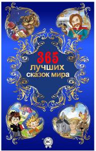 В.Ф. Одоевский. 365 лучших сказок мира 1