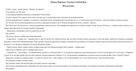 В.Ф. Одоевский. 365 лучших сказок мира 2