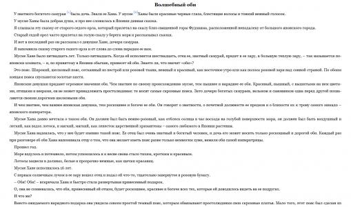 В.Ф. Одоевский. 365 лучших сказок мира 3