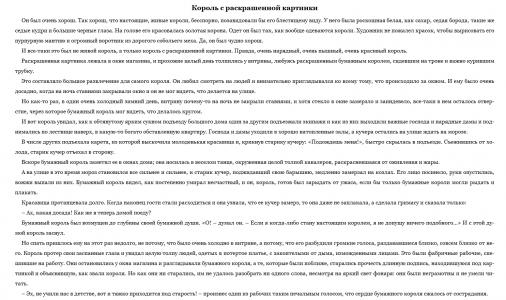 В.Ф. Одоевский. 365 лучших сказок мира 4