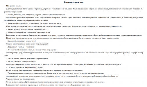 В.Ф. Одоевский. 365 лучших сказок мира 5