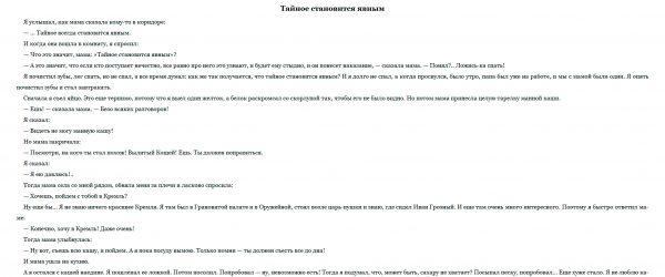 Виктор Драгунский. Денискины рассказы рис. 1