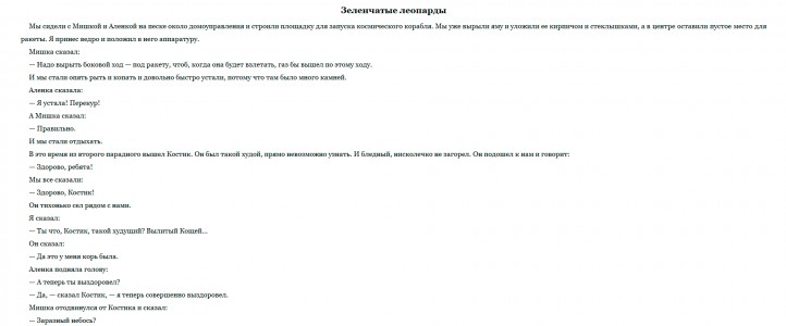 Виктор Драгунский. Денискины рассказы рис. 4