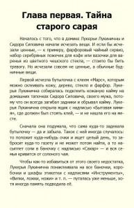 Анатолий Костецкий. Суперклей Христофора Тюлькина, или «Вы разоблачены — сдавайтесь!» рис. 2