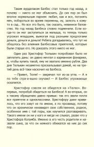 Анатолий Костецкий. Суперклей Христофора Тюлькина, или «Вы разоблачены — сдавайтесь!» рис. 3