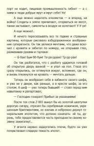 Анатолий Костецкий. Суперклей Христофора Тюлькина, или «Вы разоблачены — сдавайтесь!» рис. 4