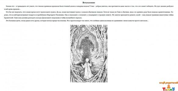 Надежда Чубарова. Софья и Царство Тьмы рис. 2