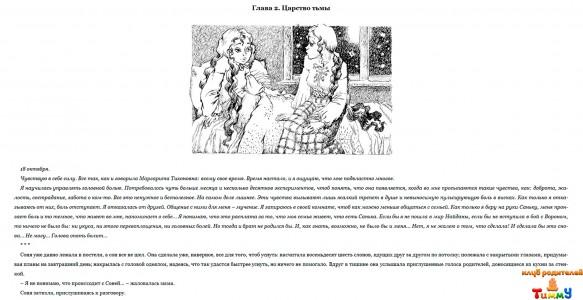 Надежда Чубарова. Софья и Царство Тьмы рис. 4