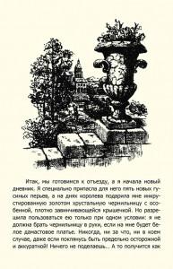 Патрисия Финней Маскарад рис. 2