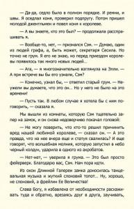 Патрисия Финней Маскарад рис. 3
