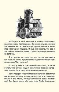 Патрисия Финней Роковой бал рис. 2