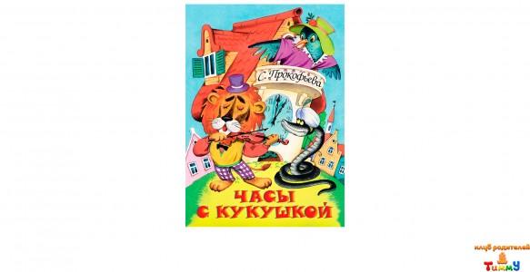С. Прокофьева. Часы с кукушкой рис. 1