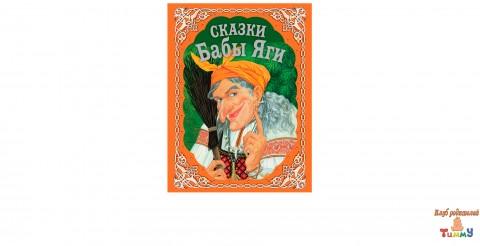 И.Котовская Сказки Бабы-Яги рис.1